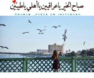 صباح الخير يا عراق image