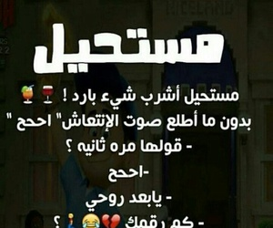 صيف, ماء, and تحشيش عراقي image