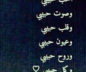 حُبِيُبِيُ, عيٌون, and قلب image