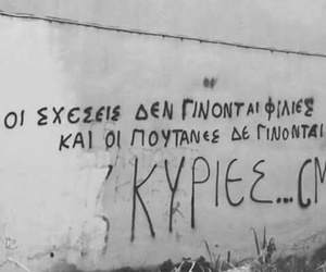 graffiti, quotes, and greek quotes image