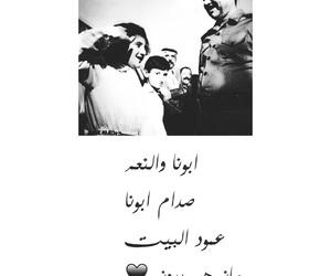 صدام حسين, ✨, and 🌟 image