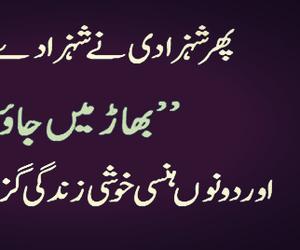 love story, pakistan, and urdu image