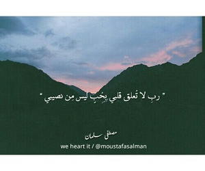 words, دُعَاءْ, and اسﻻميات image