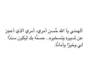 عربي،, دعاء،, and يارب، image