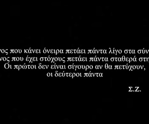 texts, greek quotes, and greek love image