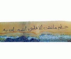 walls, حُبْ, and قلبي image
