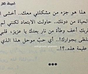 احببتك اكثر مما ينبغي, اثير عبدالله, and رواية image