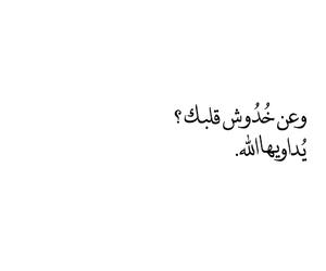 arabic, ﺭﻣﺰﻳﺎﺕ, and ﺍﻟﺠﺰﺍﺋﺮ image