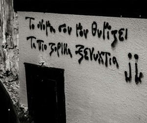 greek quotes and graffiti image