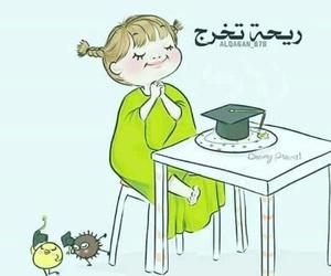 تخرج, فرحً, and بالعربي image