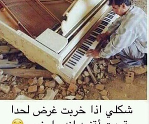 بيانو, ﻋﺮﺑﻲ, and هِهِهِهِهِهِ image