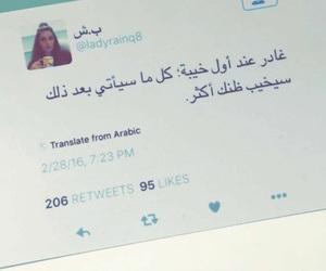 حزنً and حقيقةً image