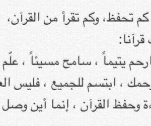 مقتبسات, الله, and سامح image