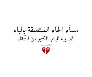 حُبْ, وَجع, and ال۾ image