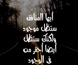 arabic, dz, and arabic quote image