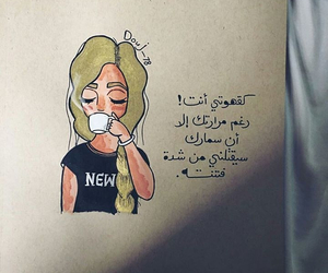حُبْ and قهوة image