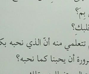 مما راق لي, اقتباساتي, and اخاف عليك image