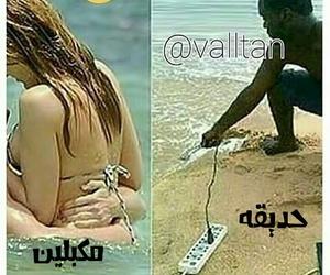سباحه, تحشيش عراقي, and حدايق image