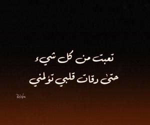 easel, ﺭﻣﺰﻳﺎﺕ, and عبارات image