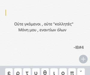 alone, greek quotes, and greek image