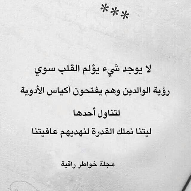 يا رب اشفي كل اب و ام شفاء لا يغادر سقما On We Heart It