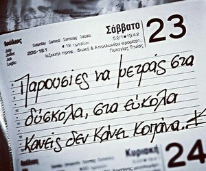 quote, ellinika, and greek quotes image