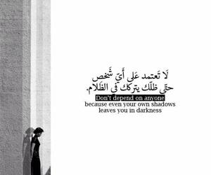 ﺍﻗﺘﺒﺎﺳﺎﺕ, arabic, and Darkness image