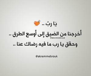 arabic quotes, رضاك يا الله, and اسلاميات اسلام image