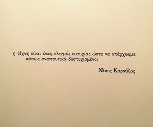 greek quotes, τέχνη, and ευτυχία image
