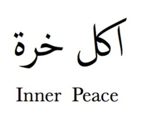 arabic, beautiful, and quote image