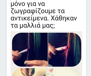 greek, quotes, and hair image