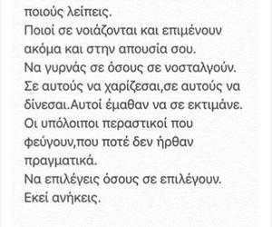 greek quotes, νοσταλγια, and φιλοι image