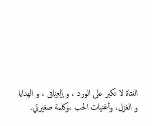 arabic, ال۾, and ﺍﻗﺘﺒﺎﺳﺎﺕ image