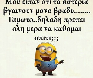 minions, quotes, and xaxaxa image