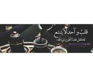 وَجع, رمادية, and اقتباسات عربية image