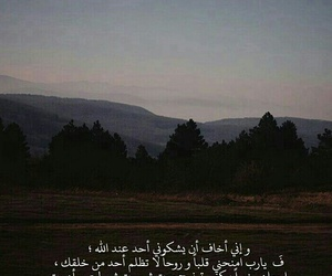 ذكر الله, الله, and اسﻻميات image