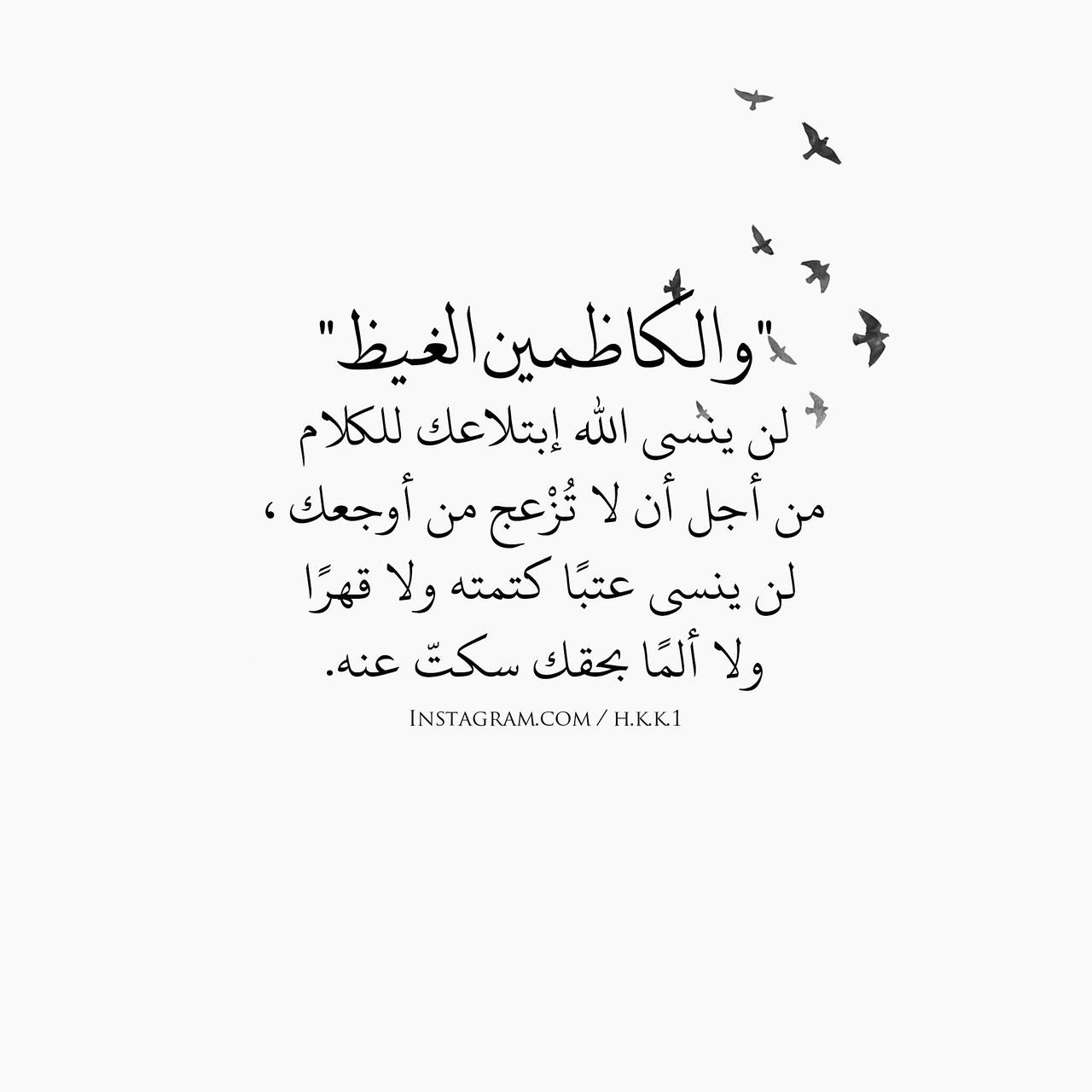 والكاظمين الغيظ والعافين