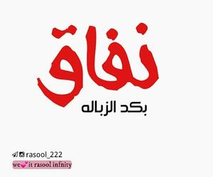 نفاق, كلمات, and مواقف image