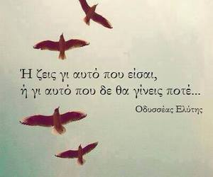 greek quotes, ελυτης, and ποτε image