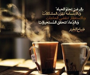 صباح الخير, جديدّ, and رايق image