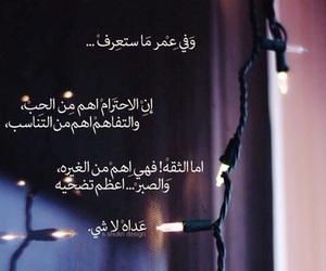 الثقه, ﻋﺮﺑﻲ, and عِمٌرٍ image