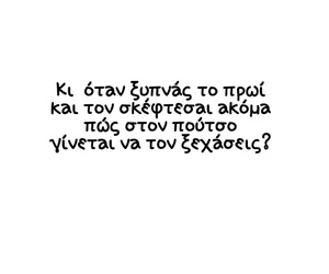 inlove, ellinika, and greek quotes image