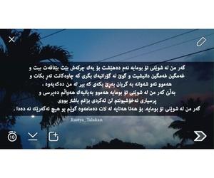 wta, kurdish, and peshmarga image