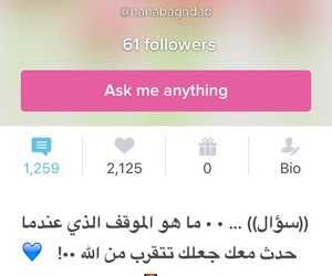 ask, ask me, and اسك image