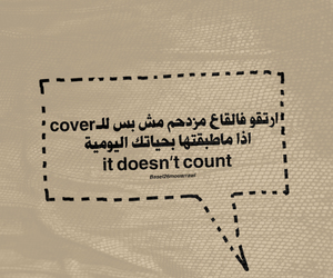 arabic quotes, basel26, and ﻋﺮﺑﻲ image