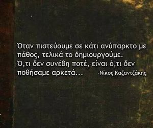 pote, quotes, and Πάθος image