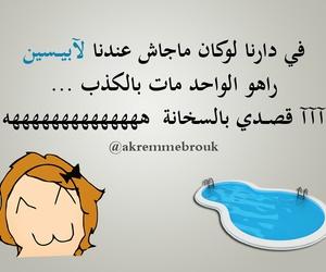arabic quotes, جمعة مباركة, and الكذب image