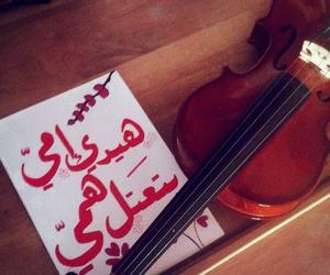 فيروز, violin, and كلمات image