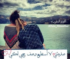 حُبْ, عشقّ, and اصّدًقًاء image
