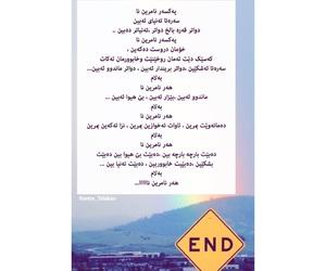wta, kurd, and kurdish image